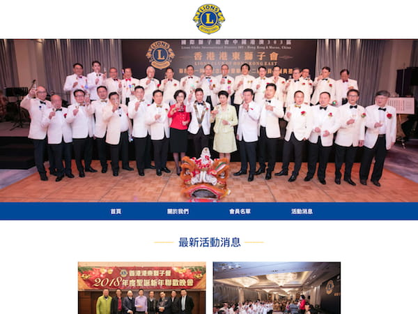 East Lions Club homepage